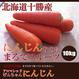 8月より出荷開始【販売予約受付中】北海道新得産 げんちゃんにんじん 【秀品10kg】