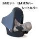 新生児対象チャイルドシート用 日よけカバー&シートカバー