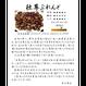 独尊ぶれんど・下町恋時雨セット(各100g×2)