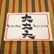 熊本応援ポストカード3枚セット