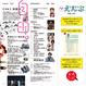 えんぶ電子版 5号(2017年6月号)