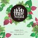 Herb Tribe 〜日本のハーブだけで作った雪国ハーブティ(和ハッカブレンド)