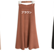 春まで着れるミモレ丈ロングフレアニットスカート 選べる3色