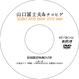 山口冨士夫&チコヒゲ / FUJIO AND HIGE LIVE 1989(DVD) 初回限定特典付き/8/10発売/予約商品