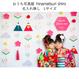 ◆ 数量・期間限定  おうち写真館 hinamatsuri shiro *名入れ無し【Lサイズ:縦1030 × 横1456 mm】
