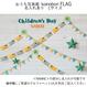 ◆数量・期間限定     おうち写真館 koinobori  FLAG *名入れあり【Lサイズ:縦1030 × 横1456 mm】