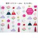 ★数量・期間限定 雛飾りポスター *名入れ無し momo/shiro