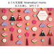 ★数量・期間限定  おうち写真館 hinamatsuri momo *名入れ無し【Mサイズ:縦841 × 横1189 mm】