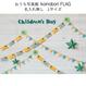 ◆数量・期間限定     おうち写真館 koinobori  FLAG *名入れ無し【Lサイズ:縦1030 × 横1456 mm】