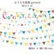 ★おうち写真館 garland Mサイズ(縦841 × 横1189 mm)