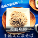 長崎島原手延べえごまそば1kg|「麺(蕎麦)で食べるエゴマ」でオメガ3の栄養を手軽にとりいれよう!【ご自宅用・お中元にも】
