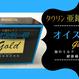オイスターFゴールド2箱セット【10月スーパーセール】
