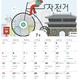 2015年版ハングルカレンダー