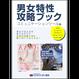 男女特性攻略ブック―コミュニケーションツール編