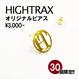 HIGHTRAX オリジナルピアス