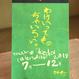 マメイケダ カレンダー2018年後半期(7月〜12月)