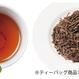 【熟成の優しさ】三年熟成番茶