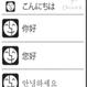 絵文字&多言語シート