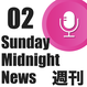 Sunday Midnight News第2回