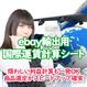 煩わしい利益計算も1発OK! ebay輸出用国際運賃計算シート