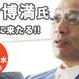 元中日ドラゴンズ監督 落合博満氏 講演会(福岡)1枚