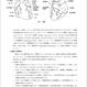 循環器系理学療法入門 第2版