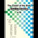 The Center of the Body ―体幹機能の謎を探る 第7版ー