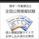 アイペック全国公開模擬試験(4回 × 200問)