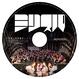 未完成リップスパークル:DVD(MEMORIAL盤)未完成リップスパークル 1st Anniversary ワンマンライブ ~完成への片道きっぷ~@morph-tokyo