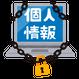 個人情報保護法改正のポイント解説 (参考)プライバシーフレームワークがわかる