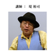地相鑑定士養成コース(通学講座:中級+上級)1/24(木)・25(金)14:00~