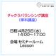 「チャクラバランシング講座」4月25日(水)14:00~