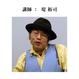 プロダウザー養成コース(通学講座:初級+中級)10月29日(月)10:30~18:00