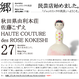 佐藤こずえ作/HAUTE COUTURE des ROSE KOKESHI