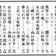 小松和彦『美人の秋田(附・秋田美人と民芸)』