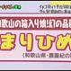 「完熟まりひめ」4パック入り  (クール便)