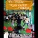 【松山】第2・4土曜日開催 サニーTSUBAKI 古川店 てっちゃんヨガご来場特典