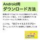 ダウンロード方法(android用)説明 ※商品画像にダウンロード手順を載せています。