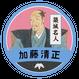 缶バッジセット【築城名人セット】