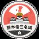缶バッジ【熊本県三名城】