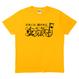 攻城団ロゴTシャツ(イエロー)