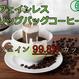 有機【カフェインレス】ドリップバッグ珈琲(オーガニック) 100袋(10P×10袋) 有機JAS認証 カフェイン除去率99.8%