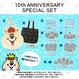 【最終販売】10th ANNIVERSARY SPECIAL SET【税込¥20,000】ブルー※10月上旬より順次お届け予定