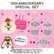 【最終販売】10th ANNIVERSARY SPECIAL SET【税込¥20,000】ピンク※10月上旬より順次お届け予定