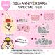 【最終販売】10th ANNIVERSARY SPECIAL SET【税込¥13,000】ピンク※10月上旬より順次お届け予定