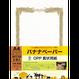 バナナペーパー 賞状用紙 A4 縦型ヨコ書き 5枚入 P0065