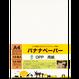 バナナペーパー 用紙(5%) A4 10枚入 P0067