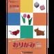 おりがみ4か国語テキスト100 NOA BOOKS