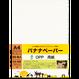 バナナペーパー 用紙(5%) A4 50枚入 P0068