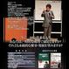 軸と器の成功法則【DVD】